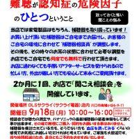 2017/09/18聞こえ無料相談会のサムネイル